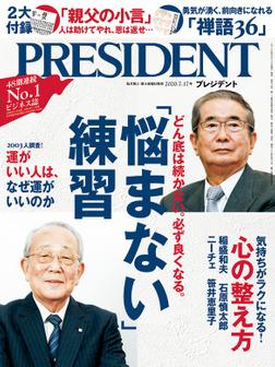 PRESIDENT 2020年7月17日号-電子書籍