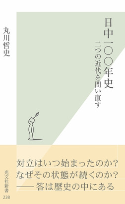 日中一〇〇年史~二つの近代を問い直す~-電子書籍