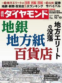 週刊ダイヤモンド 20年10月10日号