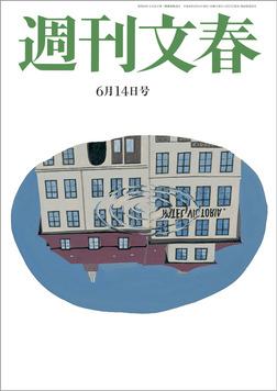 週刊文春 6月14日号-電子書籍