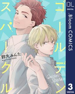 【単話売】ゴールデンスパークル 3-電子書籍