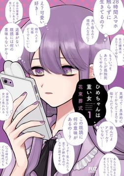 ひめちゃんは重い女 1巻-電子書籍