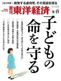 週刊東洋経済 2019年9月21日号