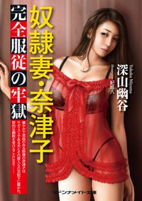 奴隷妻・奈津子 完全服従の牢獄
