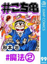 #こち亀 99 #魔法‐2
