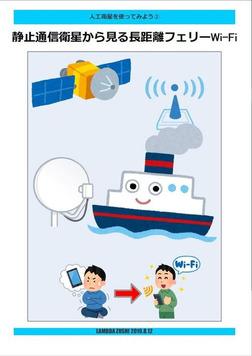 静止通信衛星から見る長距離フェリーWi-Fi 電子Ver.-電子書籍