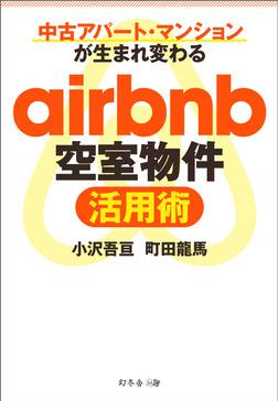中古アパート・マンションが生まれ変わる airbnb空室物件活用術-電子書籍