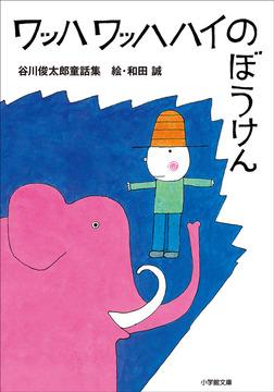 ワッハ ワッハハイのぼうけん~谷川俊太郎童話集~-電子書籍