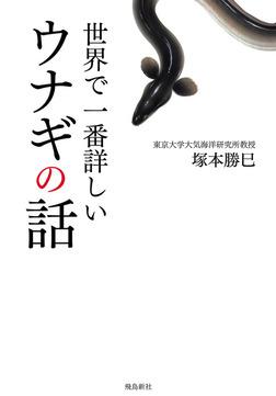世界で一番詳しいウナギの話-電子書籍