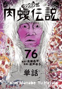 闇金ウシジマくん外伝 肉蝮伝説【単話】(76)