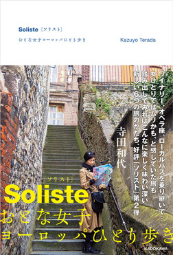 Soliste{ソリスト} おとな女子ヨーロッパひとり歩き-電子書籍