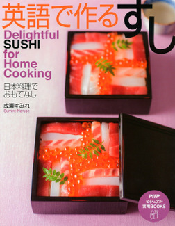 Delightful SUSHI for Home Cooking 英語で作る すし 日本料理でおもてなし-電子書籍