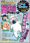 本当にあった笑える話Pinky2020年7月号