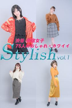 渋谷・原宿女子75人のおしゃれ×カワイイ Stylish vol.1-電子書籍