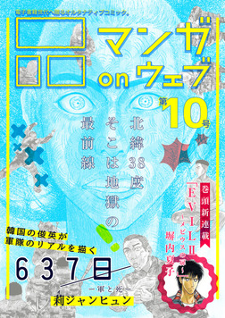 マンガ on ウェブ第10号-電子書籍