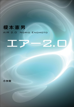 エアー2.0-電子書籍