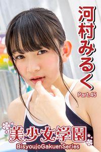 美少女学園 河村みるく Part.45