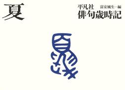 平凡社俳句歳時記 夏-電子書籍
