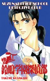 SUZUNARI HIGH SCHOOL DETECTIVE CLUB, Volume 4