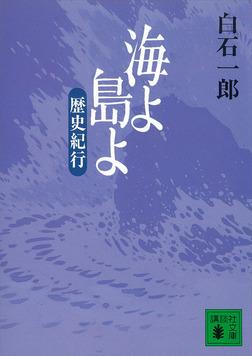 海よ 島よ 歴史紀行-電子書籍