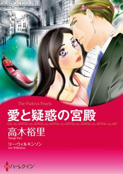 愛と疑惑の宮殿-電子書籍
