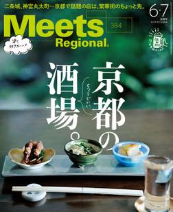 Meets Regional 2020年6・7月合併号・電子版-電子書籍