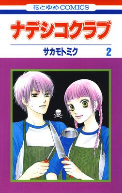 ナデシコクラブ 2巻-電子書籍