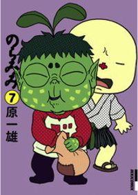 のらみみ(7)