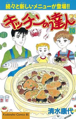 キッチンの達人(10)-電子書籍