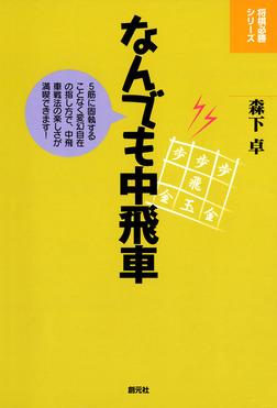 将棋必勝シリーズ なんでも中飛車-電子書籍