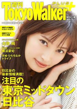 週刊 東京ウォーカー+ 2018年No.16 (4月18日発行)-電子書籍
