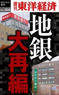 地銀 大再編―週刊東洋経済eビジネス新書No.366