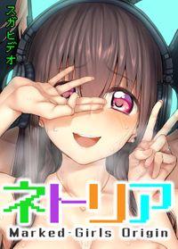 ネトリア Marked-girls Origin (1)