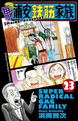 毎度!浦安鉄筋家族 23-電子書籍