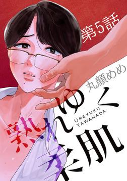 熟れゆく柔肌【単話版】 第5話-電子書籍