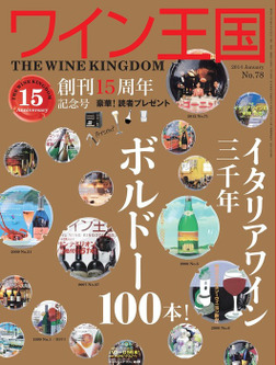 ワイン王国 2014年 01月号-電子書籍