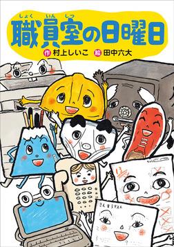 職員室の日曜日-電子書籍