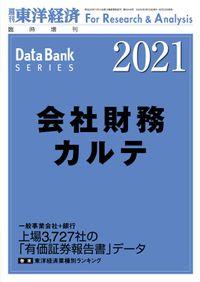 会社財務カルテ 2021年版
