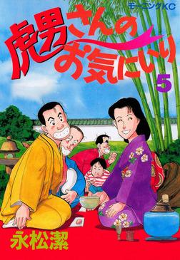 虎男さんのお気に入り(5)-電子書籍