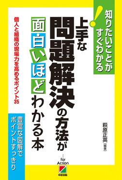 上手な問題解決の方法が面白いほどわかる本-電子書籍