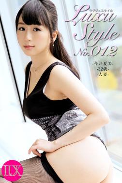 LuxuStyle(ラグジュスタイル)No.012 今井夏美32歳 人妻-電子書籍