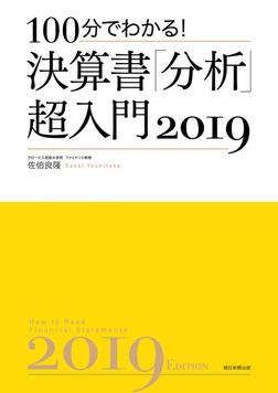 100分でわかる! 決算書「分析」超入門2019-電子書籍