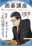 NHK 囲碁講座 2020年3月号