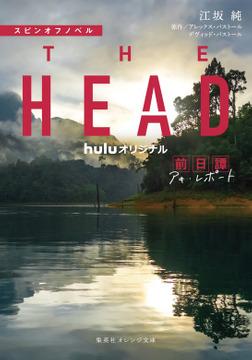 スピンオフノベル THE HEAD 前日譚 アキ・レポート-電子書籍
