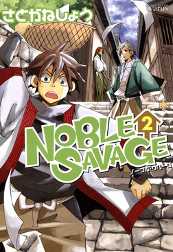 NOBLE SAVAGE 2巻-電子書籍