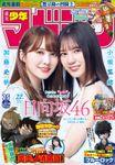 週刊少年マガジン 2021年25号[2021年5月19日発売]
