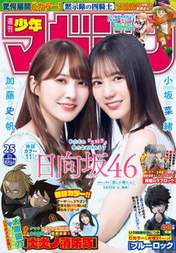 週刊少年マガジン 2021年25号[2021年5月19日発売]-電子書籍