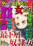 ダークネスな女たち最下層奴隷女 Vol.12