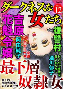 ダークネスな女たち最下層奴隷女 Vol.12-電子書籍