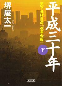 平成三十年 (下) 天下分け目の「改革合戦」